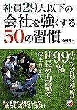 社員29人以下の会社を強くする50の習慣 (アス...