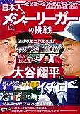 日本人メジャーリーガーの挑戦 (TJMOOK)