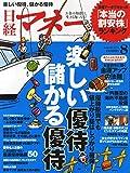 日経マネー 2014年 08月号