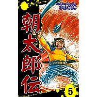 朝太郎伝(5)