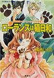 ローランスは猫日和―有閑探偵コラリーとフェリックスの冒険 (コバルト文庫)
