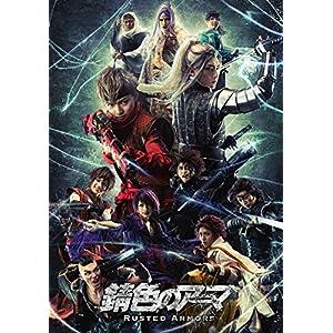 錆色のアーマ [DVD]