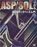 ASP/SQLで作るWebデータベース入門
