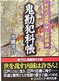 鬼勘犯科帳―初代火盗改・中山勘解由 (コスミック・時代文庫)