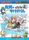 氷河のサバイバル (かがくるBOOK—科学漫画サバイバルシリーズ)