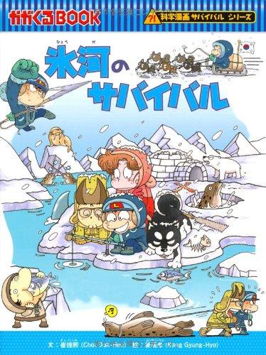 氷河のサバイバル (かがくるBOOK―科学漫画サバイバルシリーズ)(9784023304093)