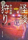 怪談狩り 市朗百物語 赤い顔 (角川ホラー文庫)