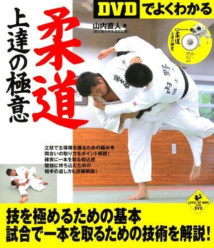 【DVDでよくわかる】柔道上達の極意 (LEVEL UP B...
