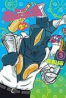 酩酊!怪獣酒場2nd (3) (ヒーローズコミックス)