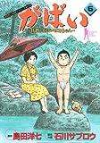 がばい 6―佐賀のがばいばあちゃん (ヤングジャンプコミックス BJ) 画像