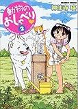 動物のおしゃべり 2 (バンブー・コミックス)