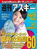 週刊アスキー No.1036 (2015年7月7日発行)<週刊アスキー> [雑誌]
