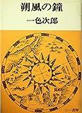 朔風の鐘 (1970年)