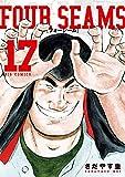 フォーシーム (17) (ビッグコミックス)