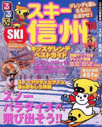 スキー信州 '08 (るるぶ情報版 中部 49)