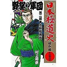 日本極道史~昭和編 23