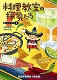 料理教室の探偵たち ダイエット・クラブ3 (RHブックス・プラス)