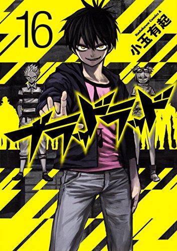 ブラッドラッド (16) (カドカワコミックス・エース)の詳細を見る