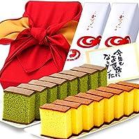 長崎心泉堂 長崎カステラ 2本組風呂敷包み あけぼの お菓子 (黄色&抹茶 各310g)