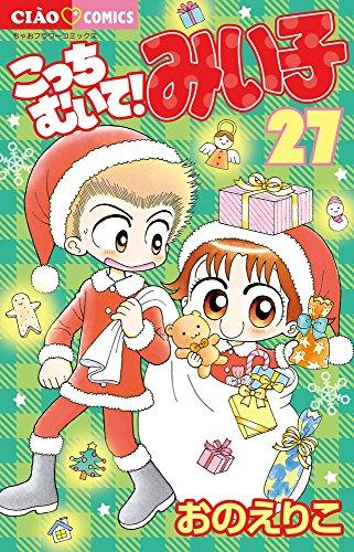 こっちむいて!みい子 27 (27) (ちゃおコミックス)