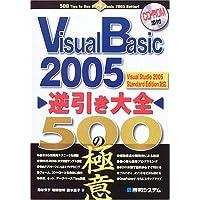 VisualBasic2005逆引き大全500の極意