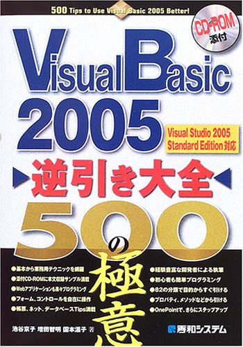 VisualBasic2005逆引き大全500の極意の詳細を見る