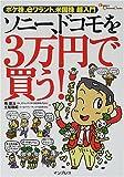 ポケ株、eワラント、米国株超入門 ソニー、ドコモを3万円で買う! (Impress business books)