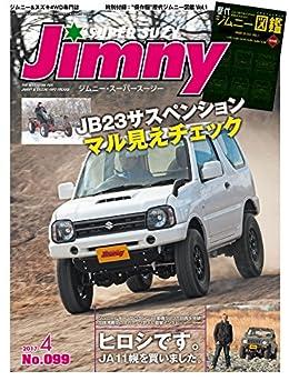 [スーパースージー編集部]のJIMNY SUPER SUZY (ジムニースーパースージー) No.099 [雑誌]