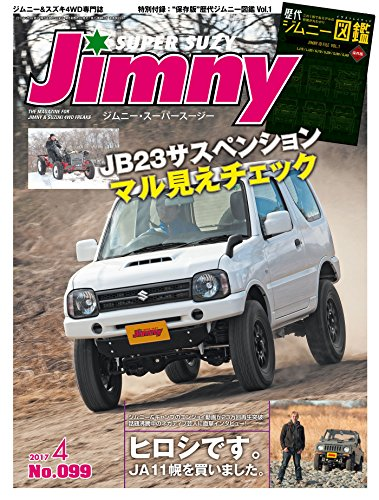 JIMNY SUPER SUZY (ジムニースーパースージー) No.099 [雑誌]の詳細を見る