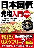 日本国債先物入門 ──債券市場の指標からこの国の「方位」が分かる![改訂版]