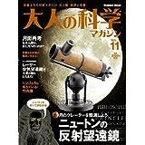 大人の科学マガジン Vol.11 ( ニュートンの反射望遠鏡 ) (Gakken Mook)