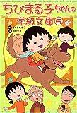 ちびまる子ちゃんの学級文庫〈5〉