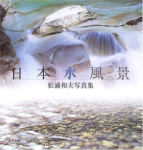 日本水風景―松浦和夫写真集