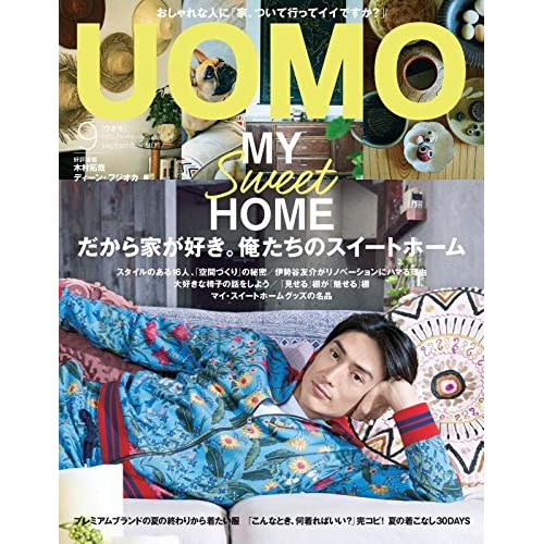 UOMO(ウオモ) 2017年 09 月号 [雑誌]
