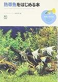 熱帯魚をはじめる本 (趣味の教科書)