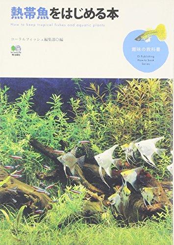 熱帯魚をはじめる本 (趣味の教科書)の詳細を見る