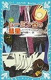 ムーミン谷の彗星 (新装版) (講談社青い鳥文庫)