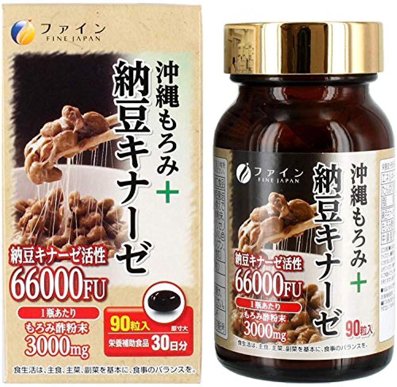 確かな科学相談するファイン 沖縄もろみ+納豆キナーゼ 30日分(90粒入) 中鎖脂肪酸 配合