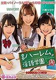 私立ハーレム淫語学園 ムーディーズ [DVD]