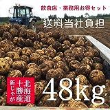 【送料当社負担】 新じゃがいも 業務用サイズ 平成29年収穫 (きたあかり 男爵 メークイン とうや 4品種 各12kg )計48kg 北海道十勝産 減農薬栽培 ジャガイモ じゃが芋 ジャガ芋