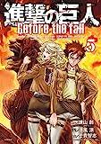 進撃の巨人 Before the fall(5) (シリウスコミックス)