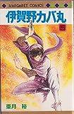 伊賀野カバ丸 5 (マーガレットコミックス)