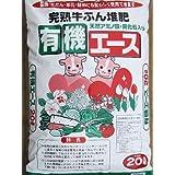 完熟牛ふん堆肥【有機エース】20L/約10kg …