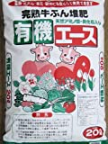 完熟牛ふん堆肥【有機エース】20L/3袋セット