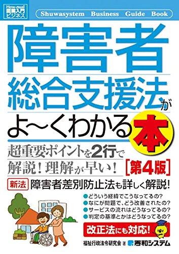 図解入門ビジネス 障害者総合支援法がよ~くわかる本[第4版]