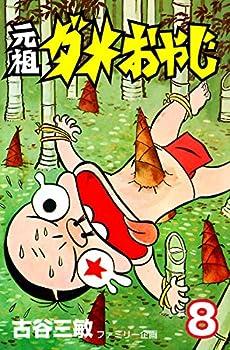 元祖ダメおやじ(8)