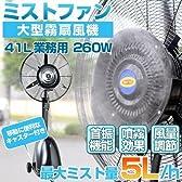 業務用大型ミストファン01/◆大型扇風機◆