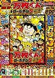 万枚くんゴールデン5 プレミアムDVD BOX (<DVD>)