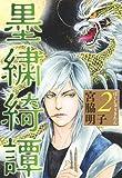 墨繍綺譚 2 (オフィスユーコミックス)