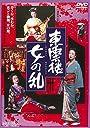 東雲楼 女の乱 DVD
